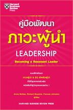คู่มือพัฒนาภาวะผู้นำ