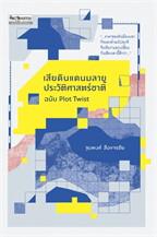 เสียดินแดนมลายู : ประวัติศาสตร์ชาติ ฉบับ Plot Twist