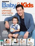 AMARIN BABY & KIDS ฉบับที่ 160 (สิงหาคม-กันยายน 2562)