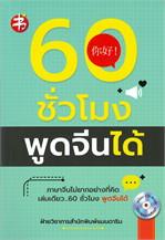 60 ชั่วโมงพูดจีนได้ (พร้อม CD-ROM ประกอบการศึกษา)