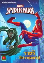 Spider-Man ราตรีปีศาจนกแร้ง : ชุดนิทาน MARVEL