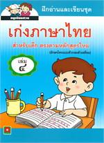 เก่งภาษาไทย เล่ม ๔ (อักษรไทยแบบหัวกลมตัวเหลี่ยม)