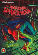 The Amazing Spider Man กับดักกรีน กล็อบบิน : ชุดนิทาน MARVEL