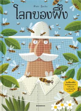 โลกของผึ้ง