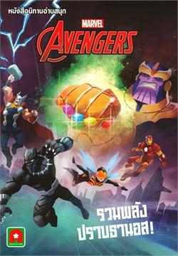 Avengers รวมพลังปราบธานอส : ชุดนิทาน MARVEL