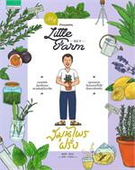 My Little Farm Vol.9 สมุนไพรฝรั่ง