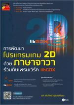 การพัฒนาโปรแกรมเกม 2D ด้วยภาษาจาวาร่วมกับเฟรมเวิร์ค libGDX