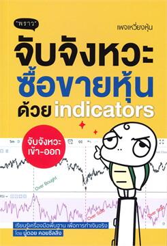 จับจังหวะ ซื้อขายหุ้นด้วย indicators