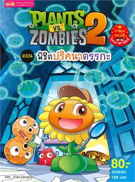 Plants vs Zombies ตอน พิชิตปริศนาตรรกะ