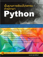 พื้นฐานการเขียนโปรแกรมด้วยภาษา Python