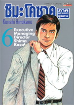 ชิมะ โคซาคุ ภาคกรรมการผู้จัดการ เล่ม 6 (ฉบับการ์ตูน)