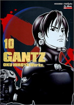 GANTZ เล่ม 10 (ฉบับการ์ตูน)