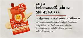 CHPคุชชั่นแมทไวท์สตรอเบอร์รี่ SPF45PA