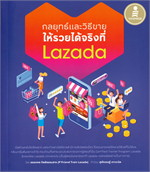 กลยุทธ์และวิธีขายให้รวยได้จริงที่ Lazada
