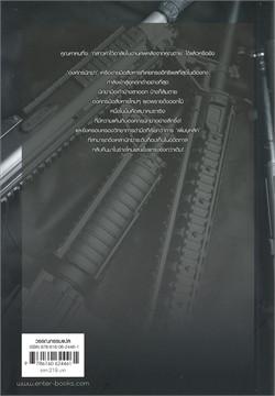 โลกนักฆ่า KILLER CAMPAIGN เล่ม 7