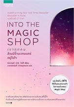 INTO THE MAGIC SHOP เราทุกคนล้วนมีร้านเวทมนตร์อยู่ในใจ