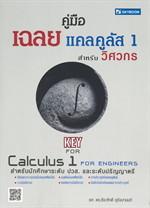 คู่มือเฉลย แคลคูลัส 1 สำหรับวิศวกร