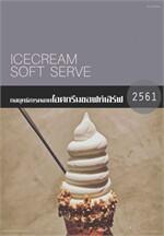 กลยุทธ์การตลาดไอศกรีมซอฟท์เสิร์ฟ ปี 2561