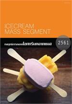 กลยุทธ์การตลาดไอศกรีมตลาดแมส ปี 2561