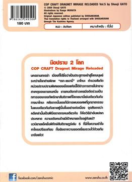 COP CRAFT Dragnet Mirage Reloaded มือปราบ 2 โลก เล่ม 5 (ฉบับนิยาย)