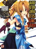 จอมนางอหังการ โอดะ โนบุนะ เล่ม 7 (ฉบับนิยาย)
