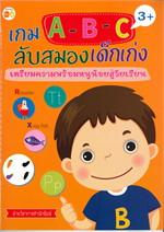 เกม A-B-C ลับสมองเด็กเก่ง เตรียมความพร้อมหนูน้อยสู่วัยเรียน