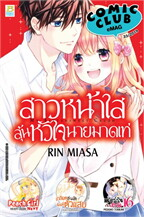 COMIC CLUB eMag เล่ม 33