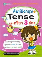 ศัพท์อังกฤษ + Tense และกริยา 3 ช่อง