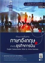 ทักษะการสื่อสารภาษาอังกฤษสำหรับธุรกิจการบิน English Communication Skills for Air
