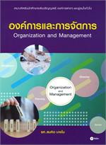 องค์การและการจัดการ Organization and Management