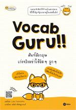 Vocab Guru!! ศัพท์อังกฤษ เก่งจริงอย่าใช้ผิดๆ ถูกๆ
