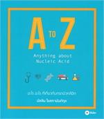 A to Z : Anything about Nucleic Acid (อะไร อะไร ที่เกี่ยวกับกรดนิวคลิอิก)