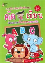 แบบฝึกหัดเสริมทักษะ คัด เขียน เรียนภาษาอังกฤษแสนเพลิน (3+)