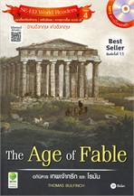 The Age of Fable อภินิหาร เทพเจ้ากรีก และ โรมัน