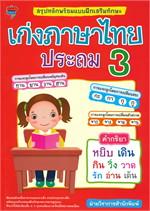 เก่งภาษาไทย ประถม 3