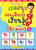เกมสนุกสอนเด็กเก่งเรียนรู้สี Colours