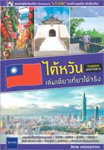 ไต้หวันเล่มเดียวเที่ยวได้จริง  (Edition 2)