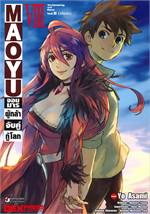 MAOYU จอมมารผู้กล้าจับคู่กู้โลก เล่ม 8 (เล่มจบ)