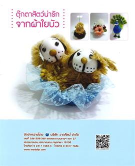 ตุ๊กตาสัตว์น่ารัก จากผ้าใยบัว (ฉบับสุดคุ้ม)
