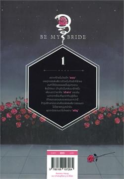 BE MY BRIDE เจ้าสาวอสรพิษ (2 เล่มจบ)