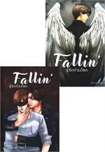 FALLIN ชู้รักก้องโลก (แพ็คชุดเล่ม 1-2)