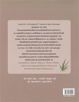 พฤกษบำบัด ยาดีจากธรรมชาติ Nature's Best Remedies