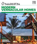 บ้านและสวน ฉบับพิเศษ 2019/2 MODERN VERNACULAR HOMES