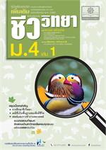 คู่มือเรียนรายวิชาเพิ่มเติม ชีววิทยา ม.4 เล่ม 1 (หลักสูตรปรับปรุง พ.ศ.2560)
