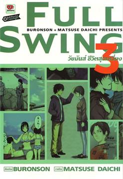 FULL SWING วัยมันส์ ชีวิตสุดเหวี่ยง เล่ม 1-5 (จบ) (ฉบับการ์ตูน)