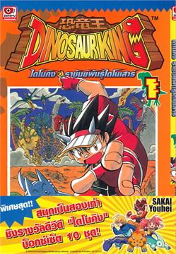 ไดโนคิง ราชันย์พันธุ์ไดโนเสาร์ เล่ม 1-2 (ฉบับการ์ตูน)