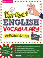 Perfect ENGLISH VOCABULARY คัมภีร์ศัพท์อังกฤษ พิชิตทุกสถานการณ์