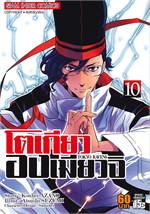 โตเกียว องเมียวจิ TOKYO RAVENS เล่ม 10 (ฉบับการ์ตูน)