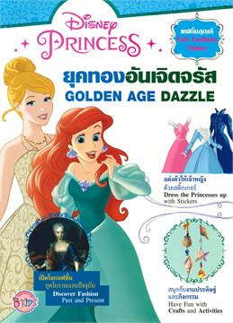 Disney Princess Fab Fashion Times ยุคทองอันเจิดจรัส GOLDEN AGE DAZZLE + สติ๊กเกอร์