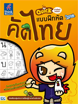 Quick คำศัพท์หรรษา & แบบฝึกหัดคัดไทย
